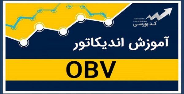 اندیکاتور obv – استراتژی اندیکاتور OBV در تحلیل تکنیکال
