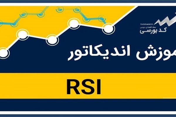 آموزش اندیکاتور rsi – بهترین اندیکاتور برای نوسان گیری