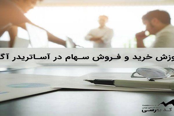 آموزش خرید و فروش سهام در کارگزاری آگاه (آساتریدر)