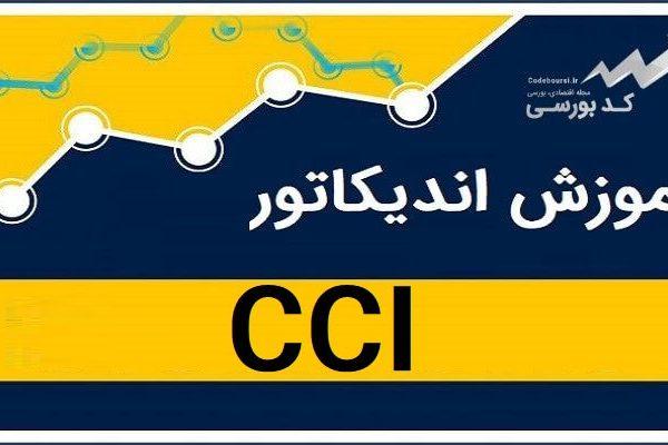 اندیکاتور cci – آموزش استفاده از اندیکاتور CCI در معاملات بورس