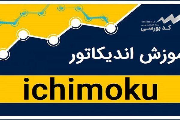 آموزش اندیکاتور ایچیموکو – بهترین اندیکاتور بورس کدام است؟
