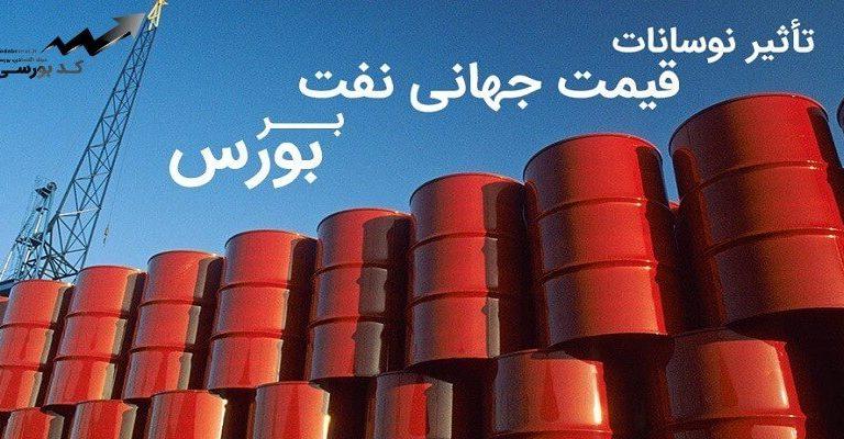تاثیر تغییر قیمت نفت بر بورس