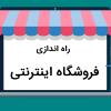 راه اندازی فروشگاه اینترنتی - 10 نکته کلیدی برای راه اندازی فروشگاه اینترنتی