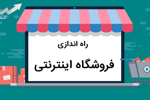 راه اندازی فروشگاه اینترنتی – ۱۰ نکته کلیدی برای راه اندازی فروشگاه اینترنتی