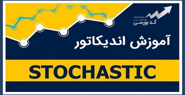 اندیکاتور stochastic – همه چیز راجب کاربرد اندیکاتور stochastic در بازار بورس