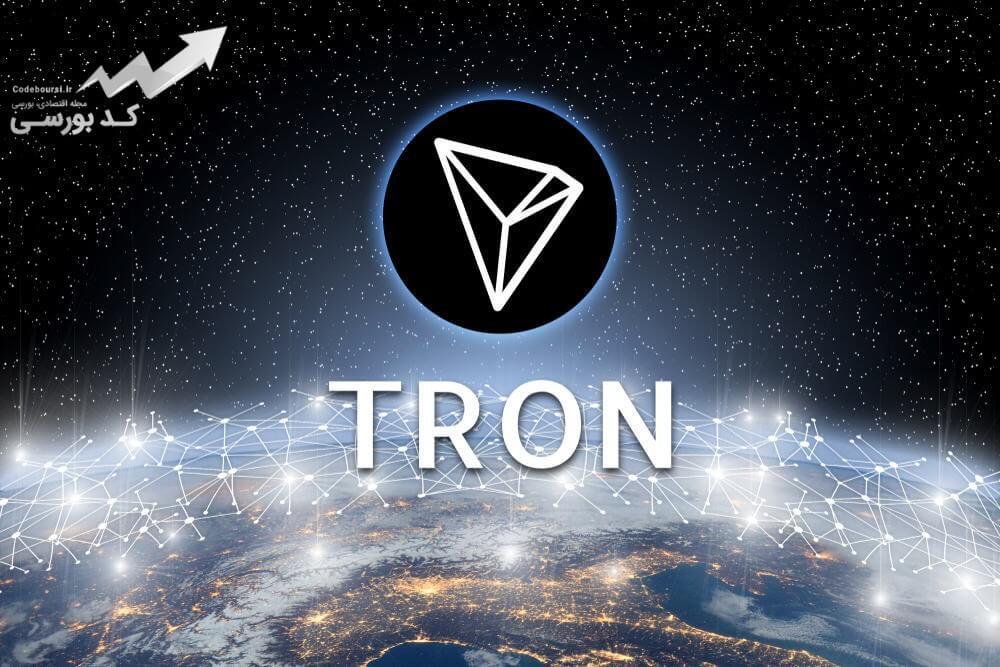 ارز-دیجیتال-ترون-TRX