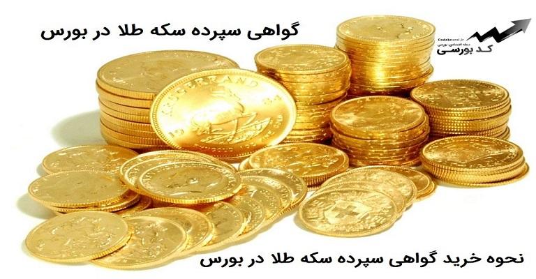 گواهی سپرده سکه طلا در بورس