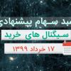 سیگنال خرید و سبد سهام پیشنهادی - 17 خرداد 99