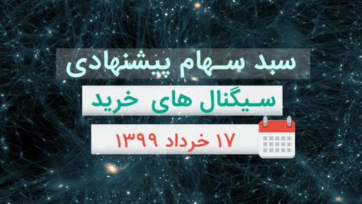 سیگنال خرید و سبد سهام پیشنهادی – ۱۷ خرداد ۹۹