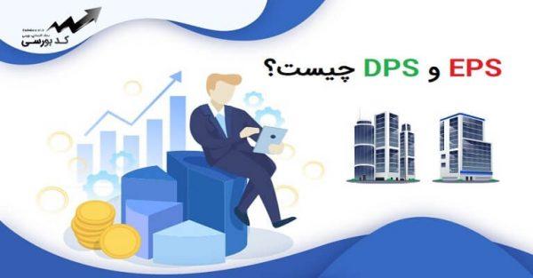 EPS و DPS چیست و چه تفاوت هایی بین آنها وجود دارد؟