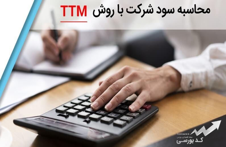 روش TTM