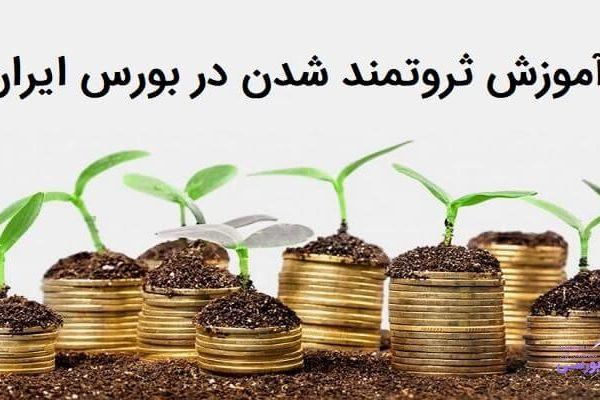 آموزش ثروتمند شدن در بورس ایران – چگونه با سرمایه گذاری در بورس ثروتمند شویم؟