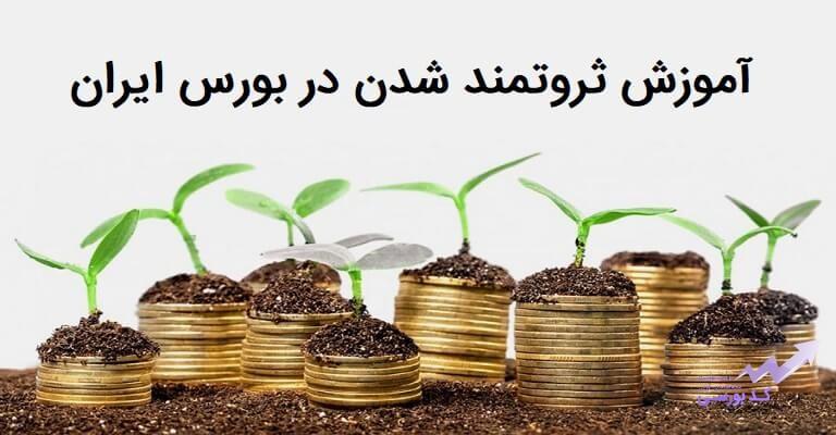 آموزش ثروتمند شدن در بورس ایران