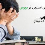 موفقیت و کاهش استرس در بورس
