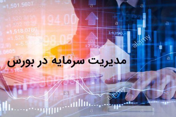 مدیریت سرمایه در بورس – رازهای مدیریت سرمایه گذاری در بورس