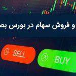 خرید سهام در بورس