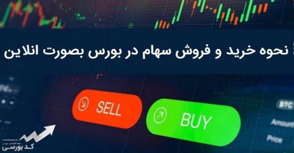خرید سهام در بورس – نحوه خرید و فروش سهام در بورس بصورت انلاین