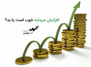 افزایش سرمایه خوب است یا بد