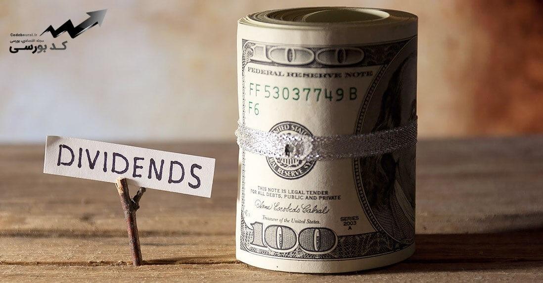 سود نقدی سهام در بورس