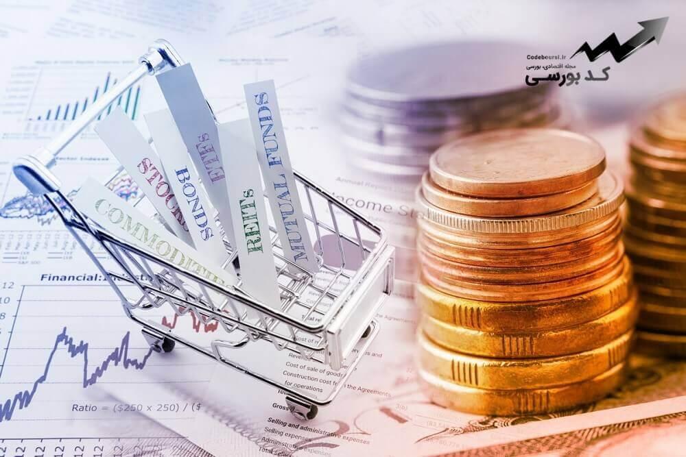 صندوق های سرمایه گذاری در بورس
