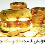 دلایل افزایش قیمت طلا و سکه
