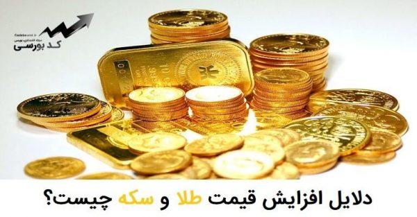 دلایل افزایش قیمت طلا و سکه در ایران چیست؟