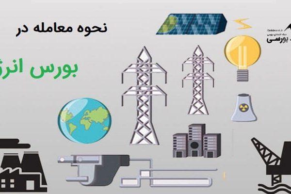 نحوه معامله در بورس انرژی ایران چگونه است؟