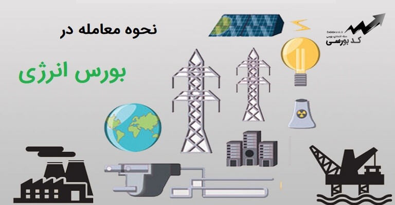 نحوه معامله در بورس انرژی