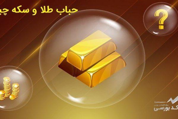 حباب سکه و طلا به چه معناست و نحوه محاسبه آن چگونه است؟