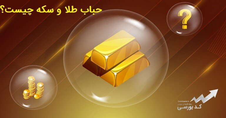 حباب سکه و طلا