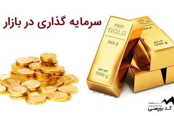 سرمایه گذاری در بازار سکه | روشهای سرمایه گذاری در طلا و سکه