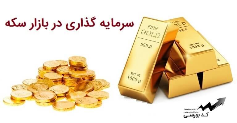 سرمایه گذاری در بازار سکه