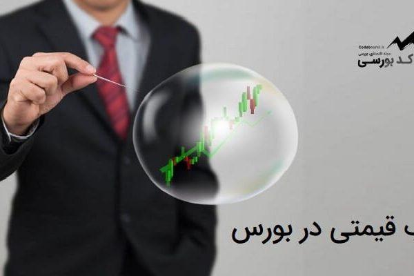 حباب قیمتی در بورس به چه معناست و چه باید کرد؟