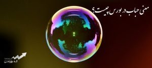 حباب قیمتی در بورس