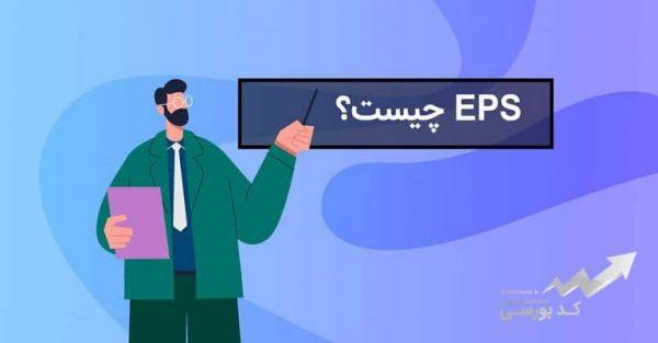 EPS چیست – منظور از eps در بورس چیست؟