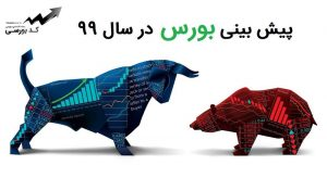 آینده بورس ایران در سال 99
