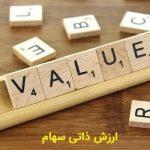 ارزش ذاتی سهام