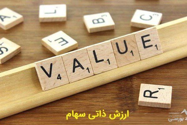 ارزش ذاتی سهام | نکات {طلایی} محاسبه ارزش ذاتی سهام