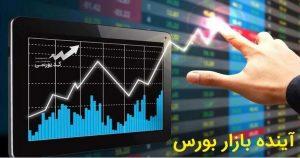 آینده بازار بورس