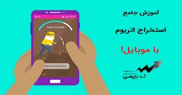 استخراج اتریوم با گوشی | آموزش جامع استخراج اتریوم با موبایل