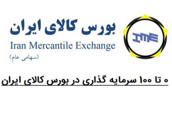 بورس کالای ایران چیست | صفر تا صد بورس کالا