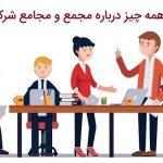 مجمع شرکت های بورسی