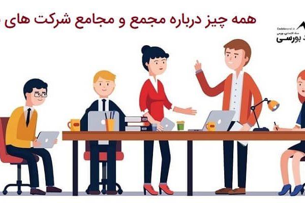 مجمع شرکت های بورسی | همه چیز درباره مجمع و مجامع شرکت های بورسی
