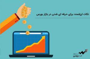 اصول معامله گری در بورس