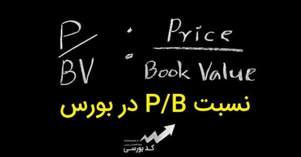 نسبت P/B در بورس {نسبت قیمت به ارزش دفتری} چیست؟