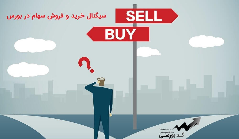 سیگنال خرید و فروش سهام در بورس
