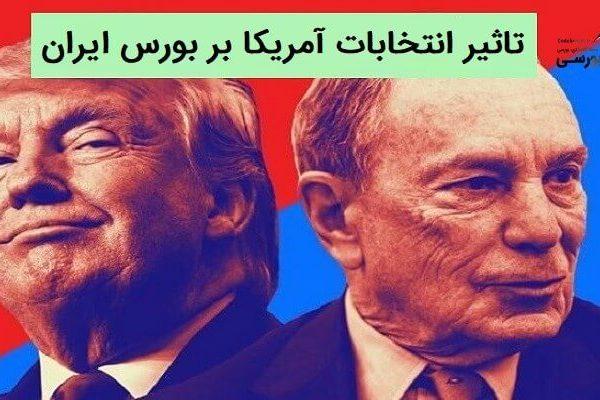 تاثیر انتخابات آمریکا بر بورس ایران چگونه است؟