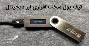 کیف پول سخت افزاری ارز دیجیتال
