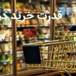 قدرت خرید در بورس