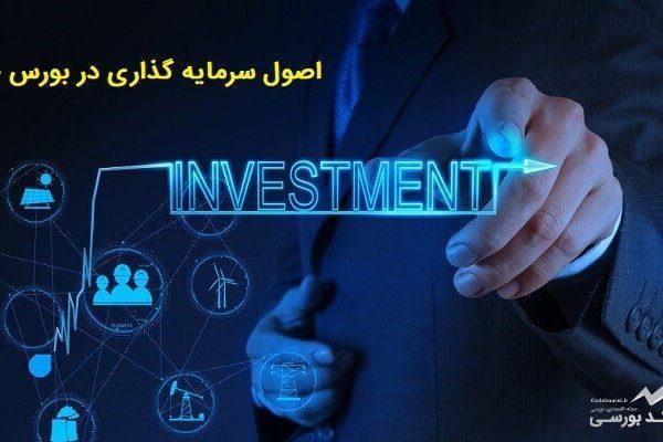 اصول اولیه سرمایه گذاری در بورس چیست؟